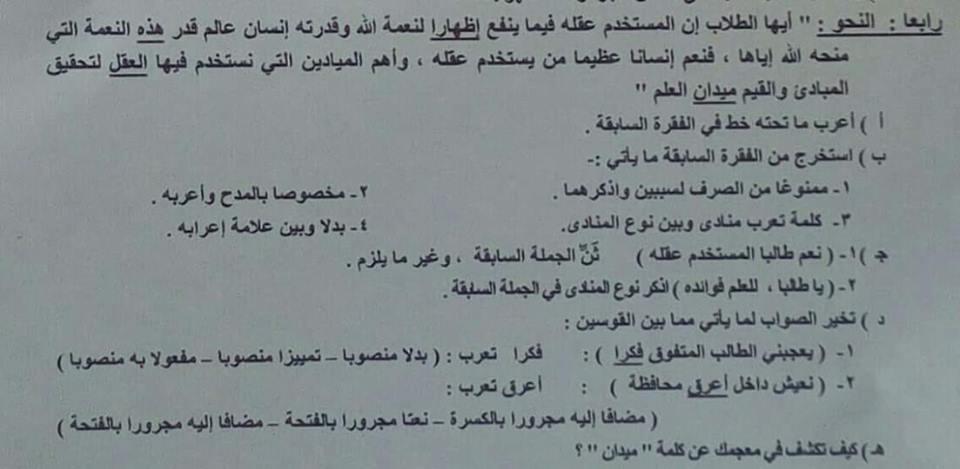 إجابة قطعة النحو للصف الثالث الإعدادى ترم أول 2019 محافظة القليوبية 1917