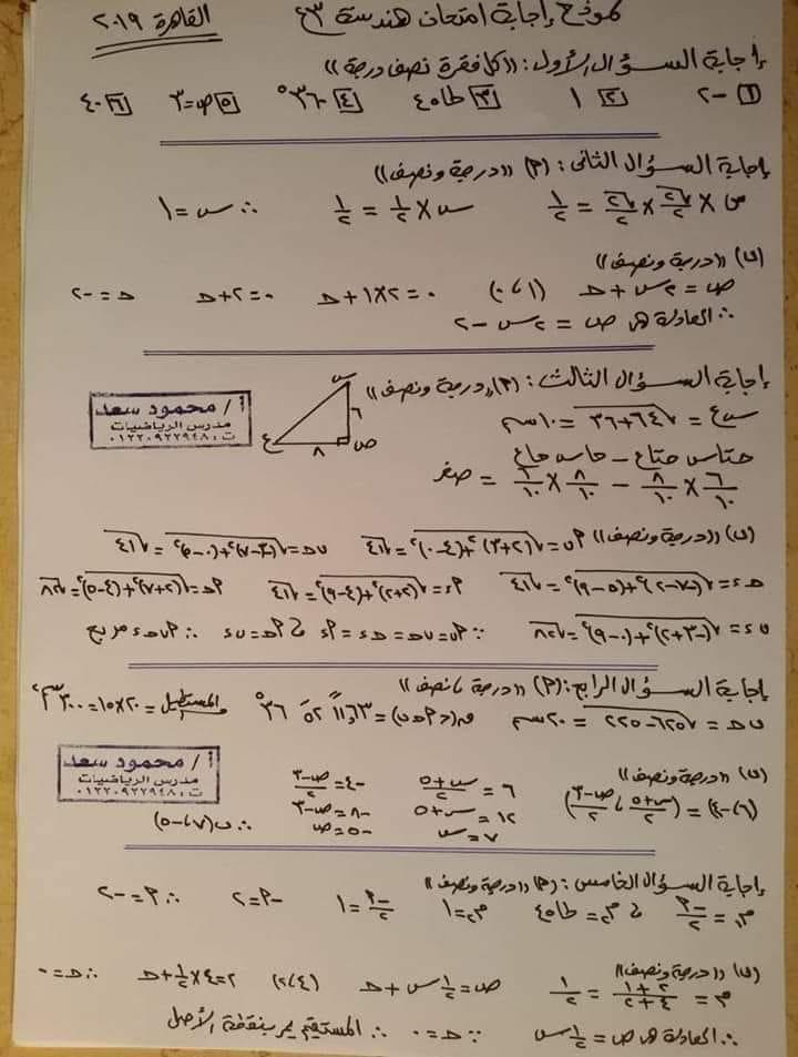 بالاجابة..  امتحان الهندسة للصف الثالث الاعدادي ترم أول 2019 محافظة القاهرة 1918