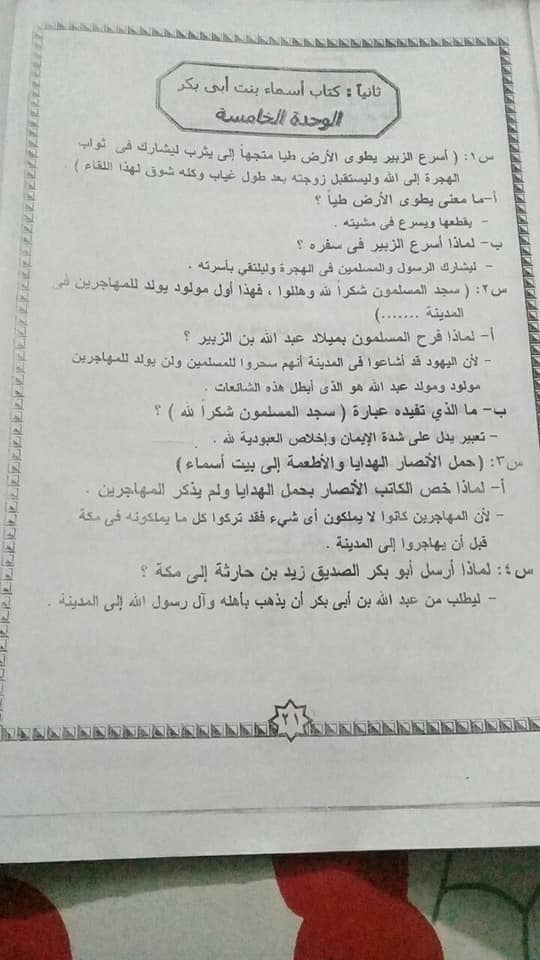 مراجعة قصه اسماء س و ج للصف الاول الاعدادي ترم ثاني في 3 ورقات 1929