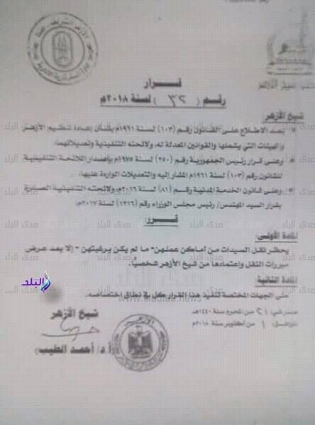 """شيخ الأزهر""""  يصدر قرار بحظر نقل وندب المعلمات  19311"""
