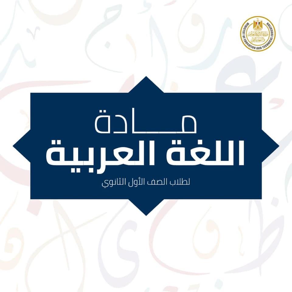 نماذج أسئلة امتحان اللغة العربية للصف الأول الثانوى مايو 2019 من الوزارة 1959