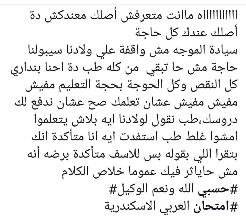 شكاوى من صعوبة امتحان لغة عربية الاعدادية.. وخصوصا امتحان القاهرة والاسكندرية 1973