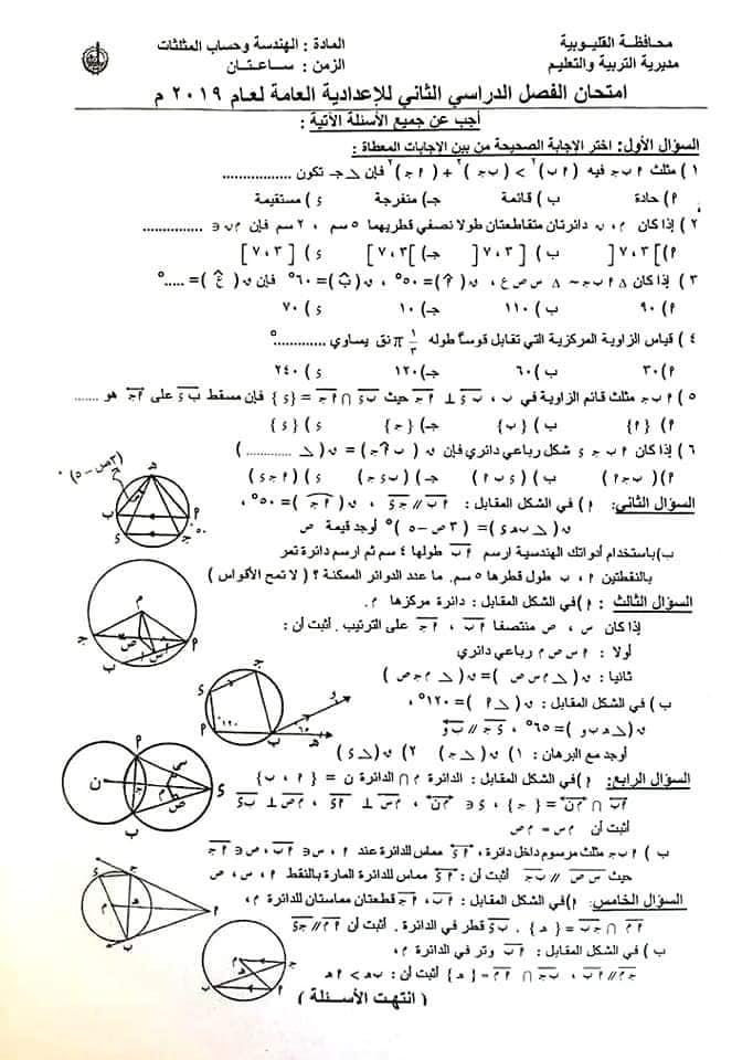 اجابة امتحان الهندسة للصف الثالث الاعدادي ترم ثاني 2019 محافظة القليوبية 1983