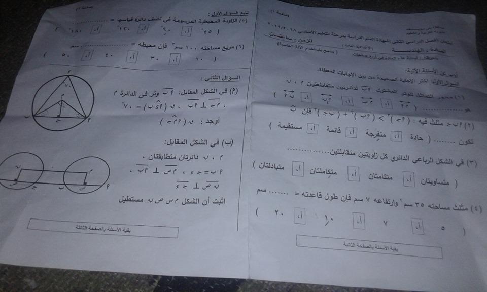 امتحان الهندسة للصف الثالث الاعدادي ترم ثاني 2019 محافظة بنى سويف 1984