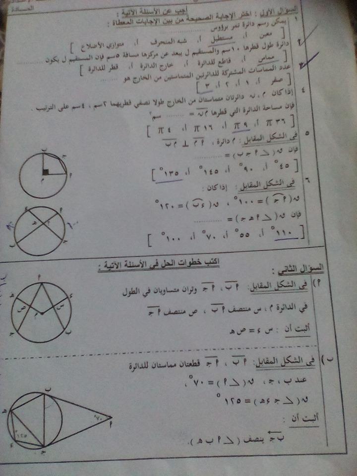 امتحان الهندسة للصف الثالث الاعدادي ترم ثاني 2019 محافظة الشرقية 1989