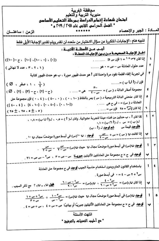 امتحان الجبر للصف الثالث الاعدادي ترم ثاني 2019 محافظة الغربية 1999