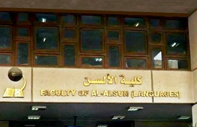 شروط القبول بقسم اللغة البرتغالية بكلية الألسن جامعة عين شمس 19_20116