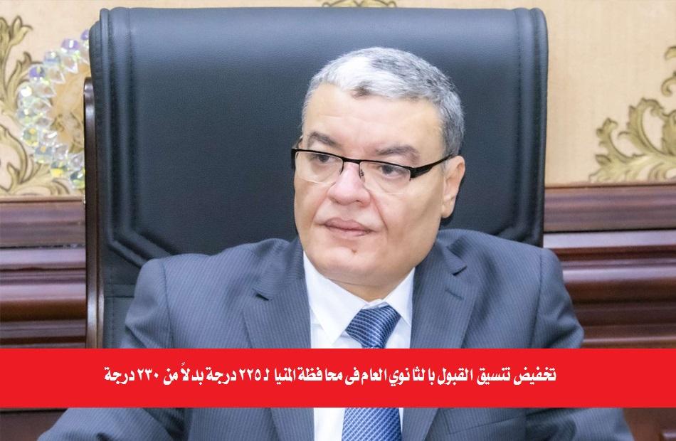 تخفيض تنسيق القبول بالثانوي العام فى محافظة المنيا لـ 225 درجة بدلاً من 230 درجة  19_20240