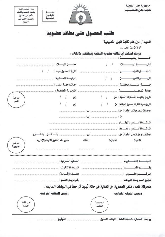 الأوراق المطلوبة لاستخراج كارنيه نقابة المعلمين الجديد 1_111