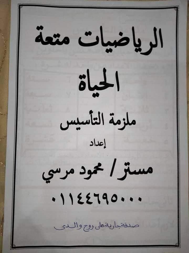شيتات تأسيس الرياضيات للصفوف الأولية أ/ محمود مرسى  1_talb10