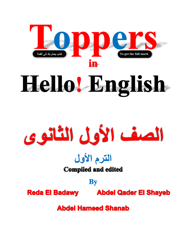 المختصر المفيد في اللغة الانجليزية للصف الأول الثانوى الوحدتين الأولى والثانية من كتاب Toppers 1st_se10