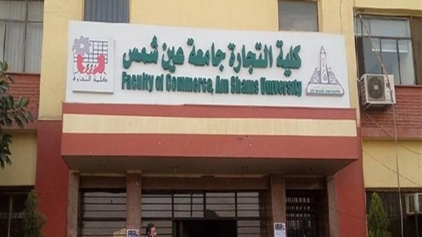 بدء التقديم للشعبة الإنجليزية بكلية التجارة جامعة عين شمس 2-1511