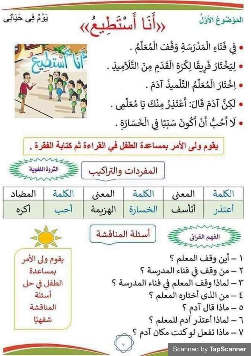 مذكرة اللغة العربية للصف الثاني الابتدائي ترم أول 2022 أ/ عبد اللطيف حلوسة 20
