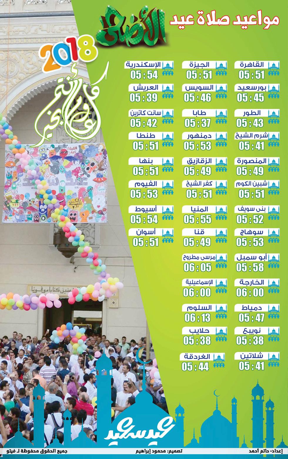 مواعيد صلاة عيد الأضحى بمدن ومحافظات مصر 20010