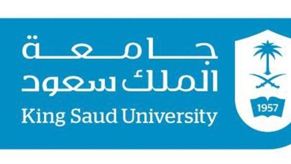 للتعاقد.. معيدين وأساتذة لجامعة  جامعة الملك سعود 20013