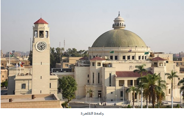 """برامج جامعة القاهرة لمرحلتي البكالوريوس والليسانس بنظام الساعات المعتمدة والتعليم المدمج """"تفاصيل"""" 20014"""