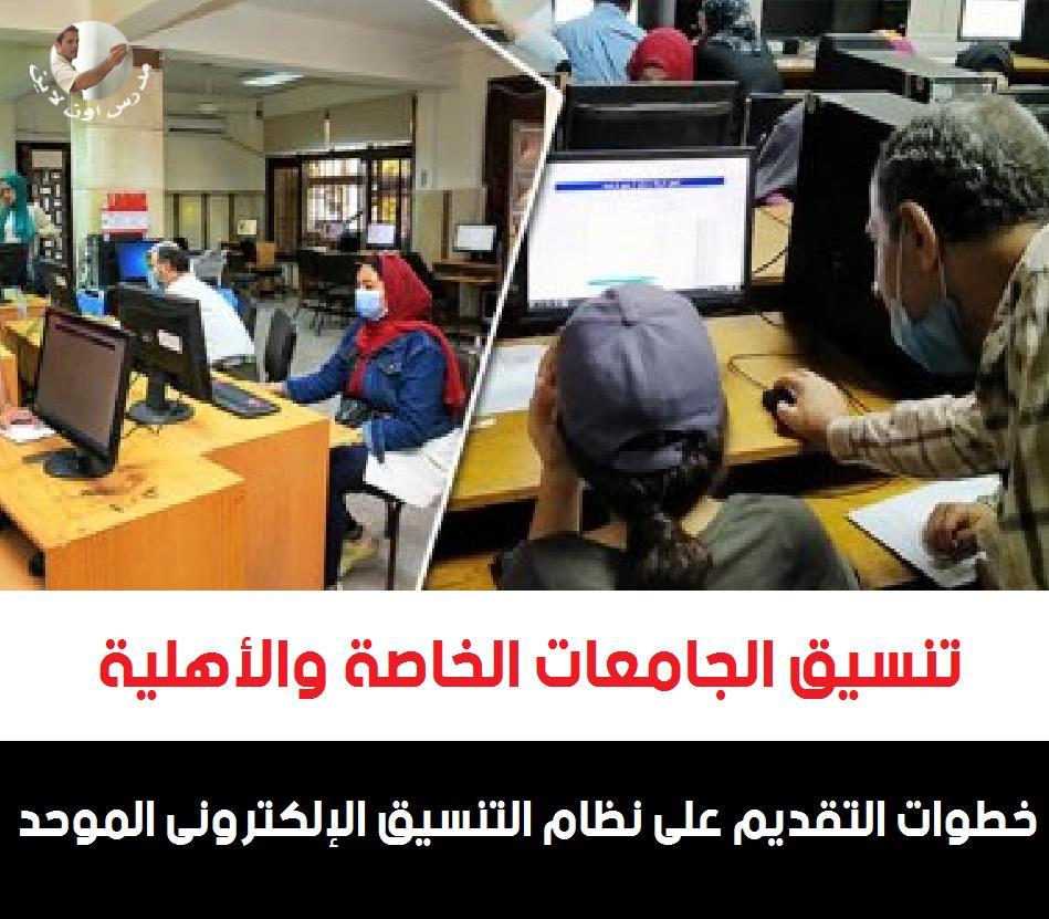 """تنسيق الجامعات الخاصة والأهلية الموحد الجديد لطلاب الثانوية العامة """"تفاصيل"""" 20038"""
