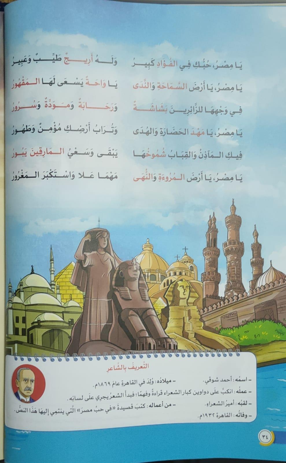 تداول خطأ في كتاب اللغة العربية للصف الرابع .. والتعليم تحسم الجدل 20039