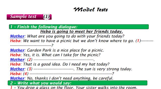 نماذج امتحانات لغة الانجليزية للصف الثالث الاعدادى لن يخرج عنها امتحان نصف العام  2010