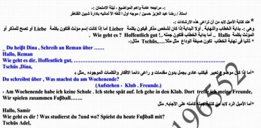 مراجعة وتوقعات اللغة الألمانية للثانوية العامة أ/ رضا عبد العزيز موجه اول اللغه الالمانية 20110