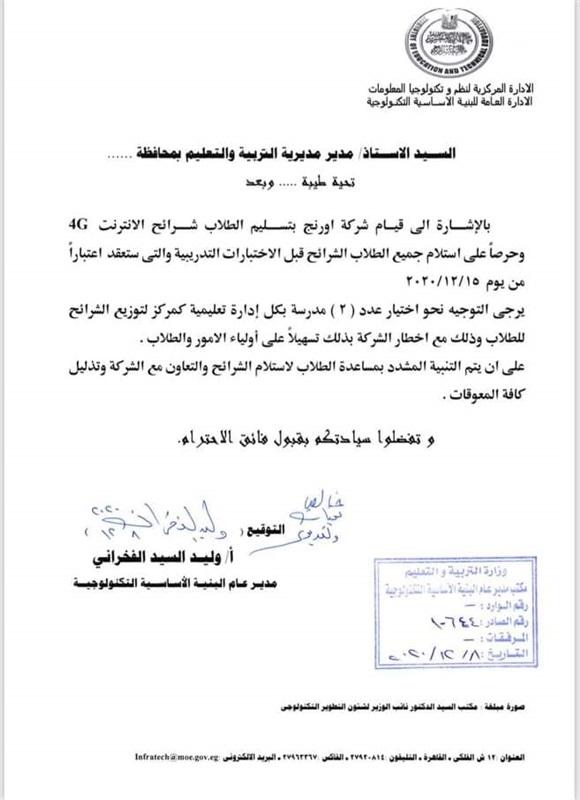قرار جديد من وزارة التربية والتعليم بشأن تسليم شرائح تابلت الثانوية 20120