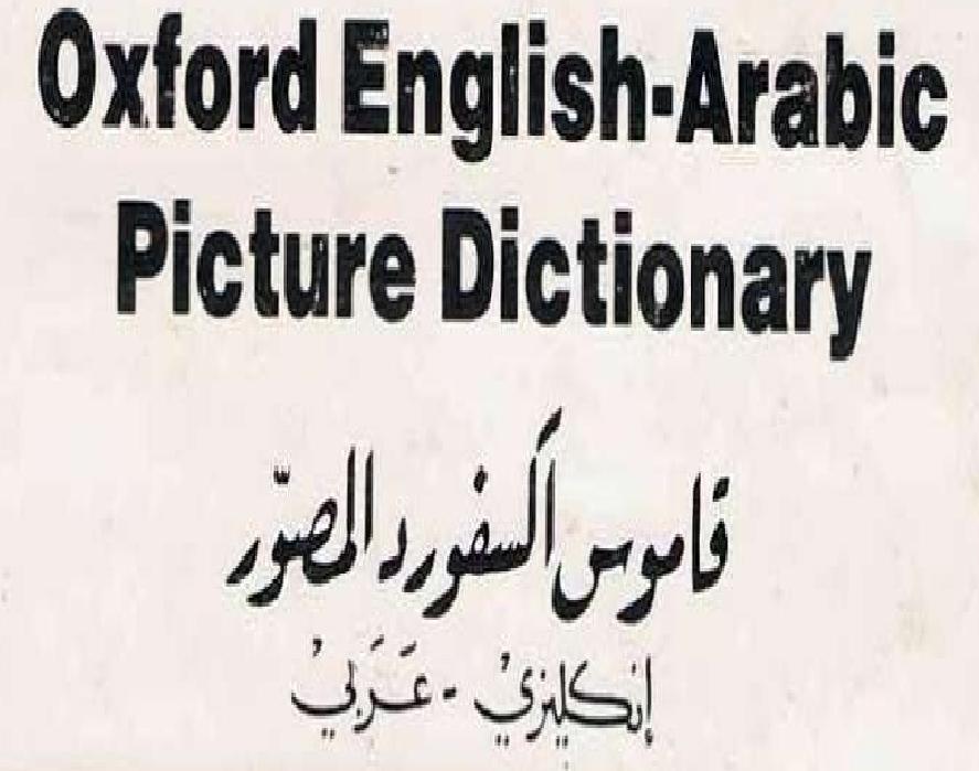 لغة انجليزية:  قاموس اكسفورد( oxford) المصور (انجليزي / عربي) مع النطق الخاص لكل مفرده pdf  2016