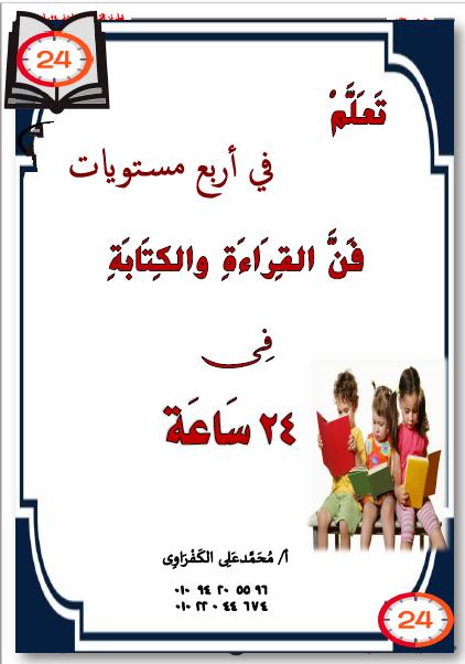 كورس تعلم الكتابة والقراءة في وقت قصير أ/ محمد الكفراوي 2017-013
