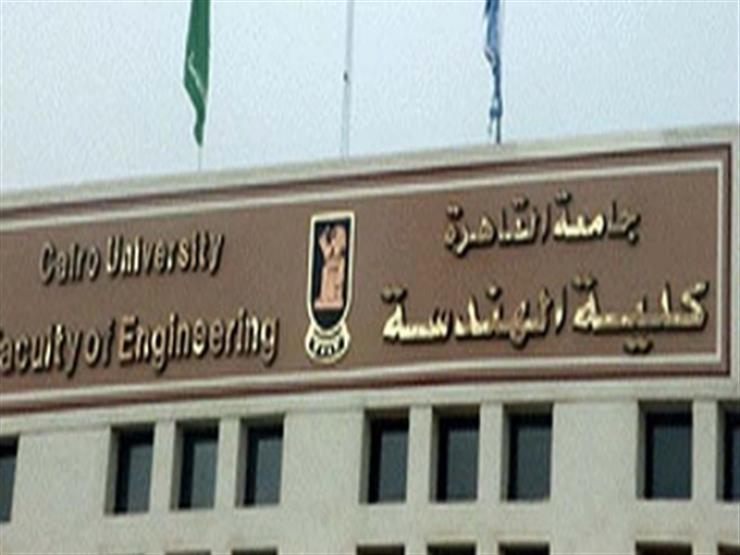 عاجل l إلغاء الغياب لطلاب هندسة القاهرة 2017_810