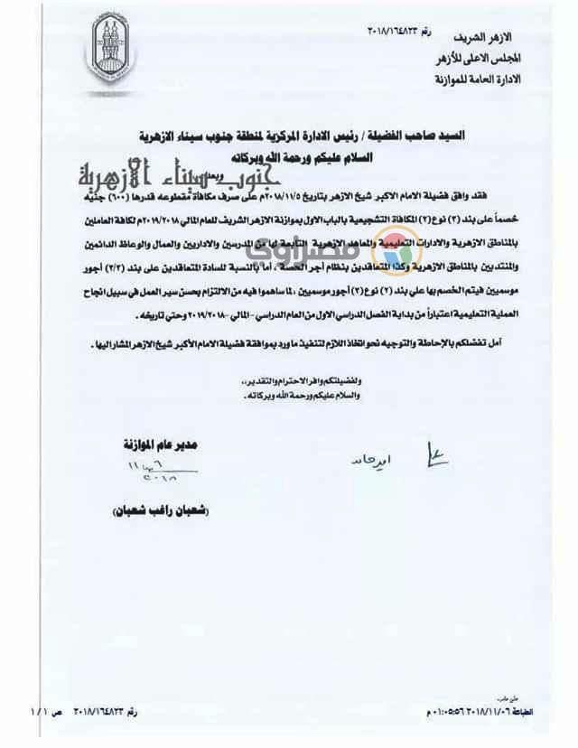 رسمياً.. 600 جنيه لمعلمي الازهر منحة مولد النبي 2018_110