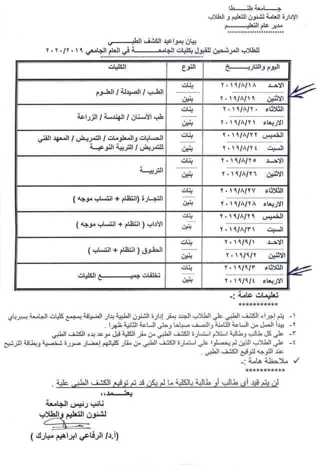 مواعيد الكشف الطبي للطلاب الجدد بجامعة طنطا 2019-612