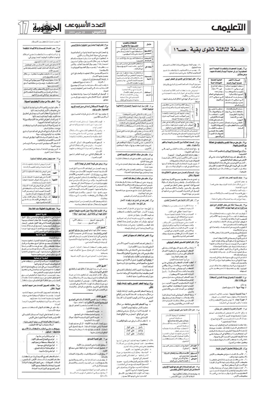 مراجعة فلسفة ثالثة ثانوي في ورقتين لن يخرج عنهم الامتحان من ملحق الجمهورية 201_0011
