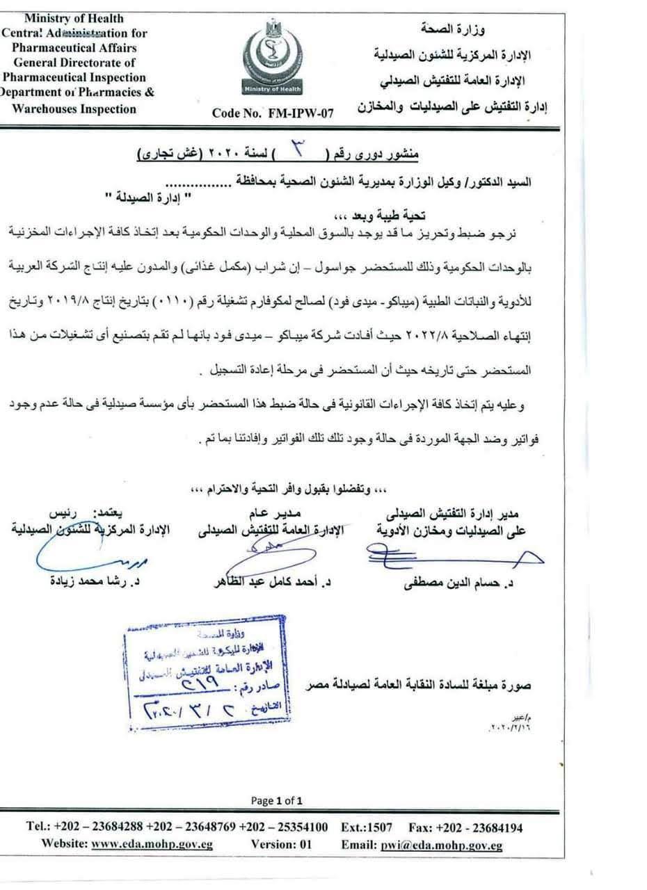 """وزارة الصحة تحذر من دواء مذيب للبلغم مغشوش """"مستند"""" 20200311"""