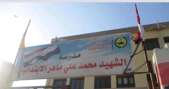 وفاة معلم بالعريش بعد الانتهاء من أداء حصة الرياضيات بمدرسة الشهيد محمد علي ماهر 20201115