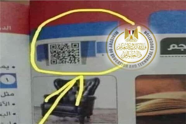 """وزارة التربية والتعليم"""" توفر ميزة """"QR code"""" للطلاب بالكتب المدرسية  20201116"""