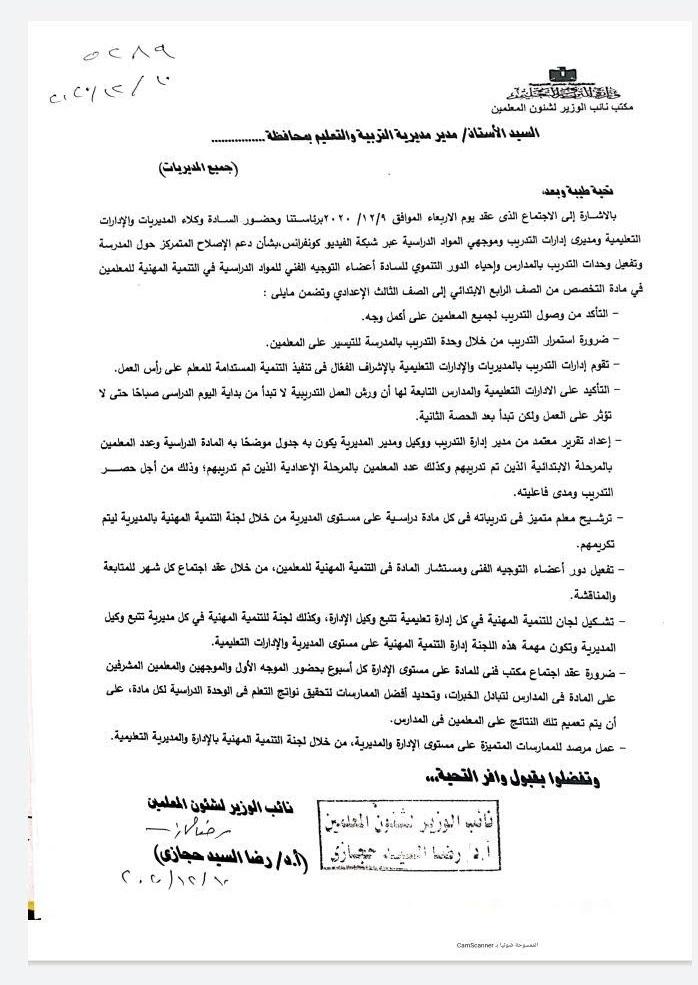 """منشور عاجل من وزارة التربية والتعليم لتفعيل وحدات التدريب بالمدارس """"مستند""""  20201216"""