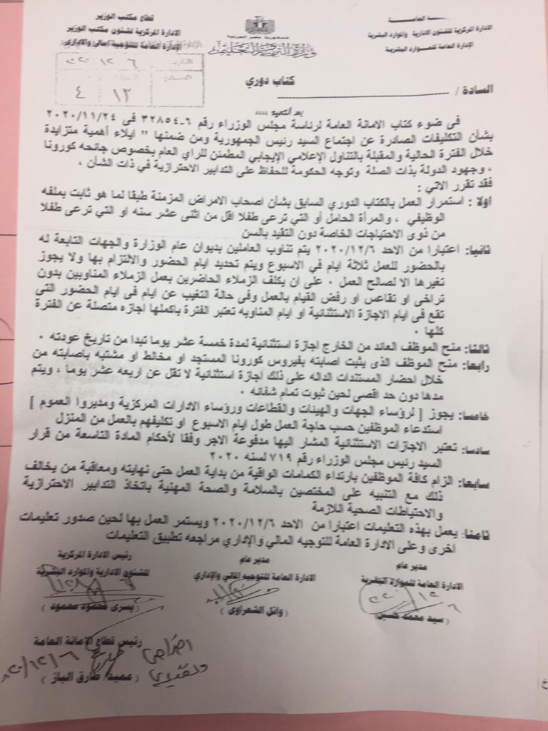 مستند | قرارات وزارة التربية والتعليم بشأن تناوب الموظفين  بسبب «كورونا»   20201224
