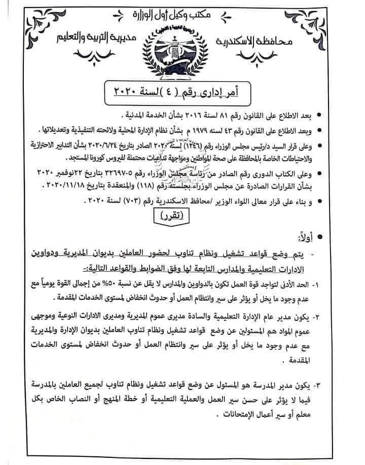 مستند l   تعليم الإسكندرية تصدر قراراً بتطبيق التناوب على المعلمين 20201225