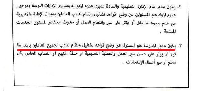 مستند l   تعليم الإسكندرية تصدر قراراً بتطبيق التناوب على المعلمين 20201226
