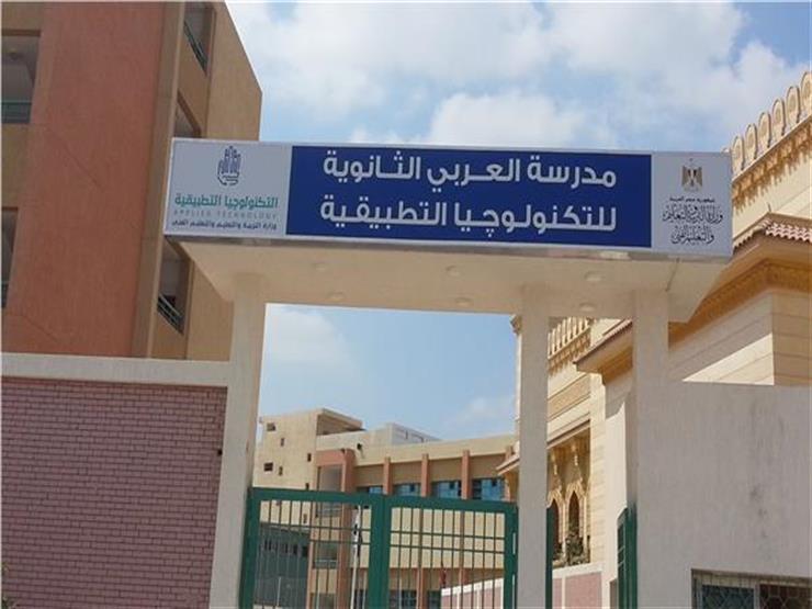 لطلاب الإعدادية.. قواعد القبول بمدرسة العربى للتكنولوجيا التطبيقية 2020_622