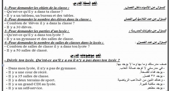 اول مذكرة لغة فرنسية للصف الاول الثانوي ترم ثاني 2019 نظام جديد مسيو حسام ابو المجد 2021