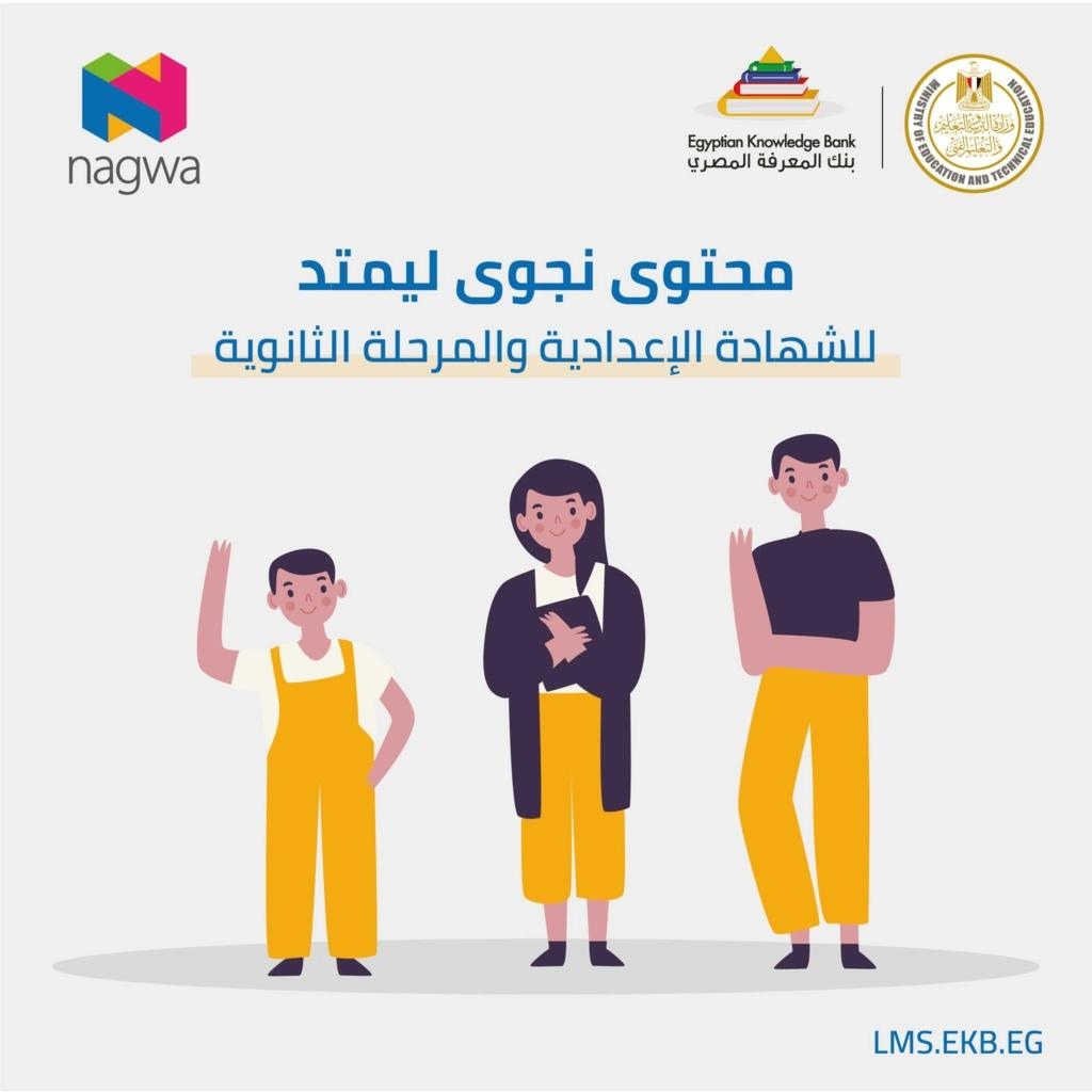 د/ شوقي يوجه رسالة هامة لطلاب الإعدادية والثانوية.. ذاكر دروسك بشكل أمتع من خلال محتوى نجوى 20210212