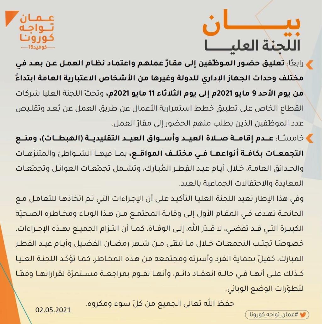 بسبب كورونا.. سلطنة عُمان تقرر عدم إقامة صلاة عيد الفطر 20210511