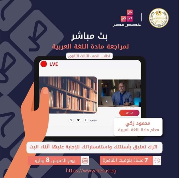 توجيه مهم من وزير التعليم لطلاب الثانوية العامة بشأن امتحان اللغة العربية  20210710