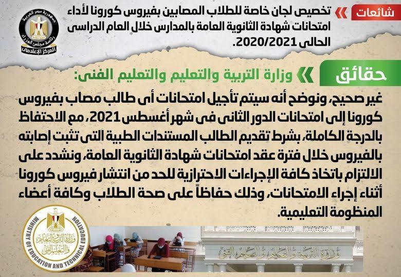 """الحكومة"""" تنفي أداء طلاب الثانوية المصابين بكورونا الامتحانات في لجان خاصة 2021_612"""