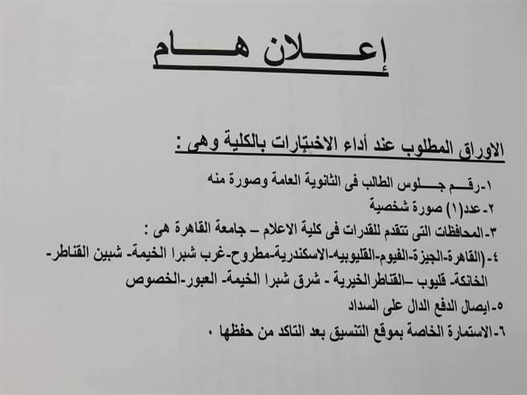 كلية الإعلام جامعة القاهرة   تفاصيل اختبارات القدرات 2021_810