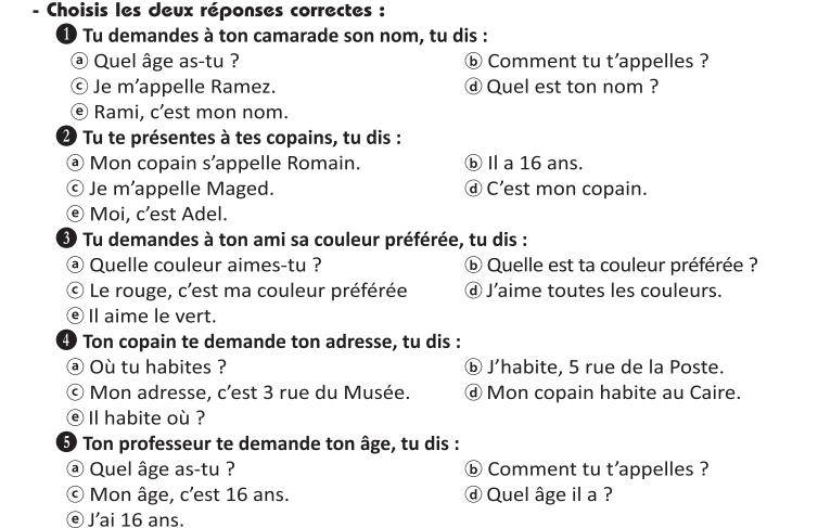 مراجعة مواقف لغة فرنسية الصف الأول الثانوي ترم أول | كتاب برافو 2022
