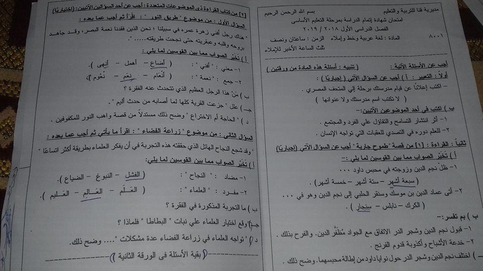 امتحان اللغة العربية للصف الثالث الاعدادي ترم أول 2019 محافظة قنا 2023
