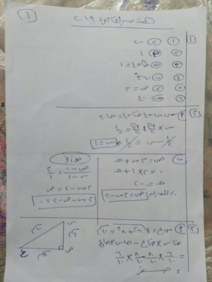بالاجابة..  امتحان الهندسة للصف الثالث الاعدادي ترم أول 2019 محافظة القاهرة 2024