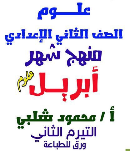 مراجعة علوم الصف الثاني الإعدادي ترم ثانى أ/ محمود شلبى 2030