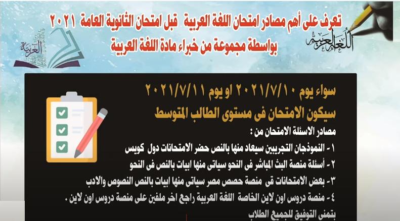 أهم مصادر اسئلة امتحان اللغة العربية قبل امتحان ثانوية العامة  2031